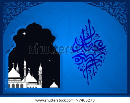 Arabic Islamic calligraphy eid mubarak  text With Mosque or Masjid on  modern abstract background with floral pattern & frame,in blue color. EPS 10 Vector Illustration.