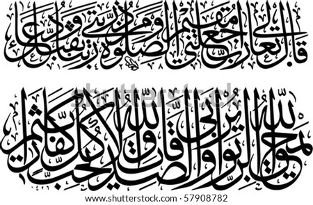 Images calligraphy vector arabicsee more vector arabicsee more islam