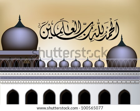 Arabic Islamic calligraphy of Al-hamdu lillahi rabbil 'alamin ( 'all praises and appreciations for Allah (God) ') text with Mosque or Masjid on modern abstract background  in golden color.