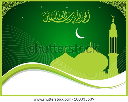 Arabic Islamic calligraphy of Al-hamdu lillahi rabbil 'alamin ( 'all praisses and appriciations for Allah (God) ') text With Mosque or Masjid on  modern abstract background with floral  in green