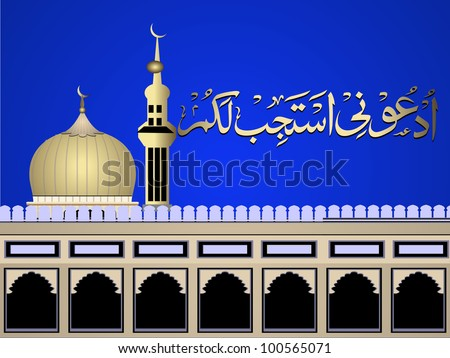 "Arabic Islamic calligraphy of Allah Ud'uni astajib lakum"" ( i will give everything you wants) text with Mosque on  modern abstract background . EPS 10 Vector Illustration."