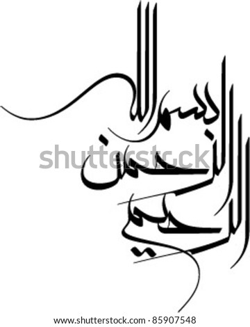 Arabic Islamic calligraphy of Bismillah (in the name of god) in Moalla script style with white background
