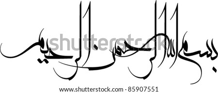 Arabic Islamic calligraphy of Bismillah in the name of god in Moalla script style with white background