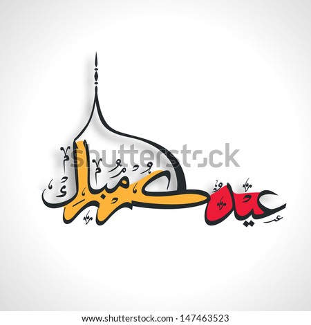 Arabic Islamic calligraphy of colorful text Eid Mubarak with mosque design on abstract grey background.