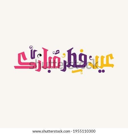 Arabic Islamic calligraphy of colorful text Eid Ul Adha design. Muslim Festival celebration concept.