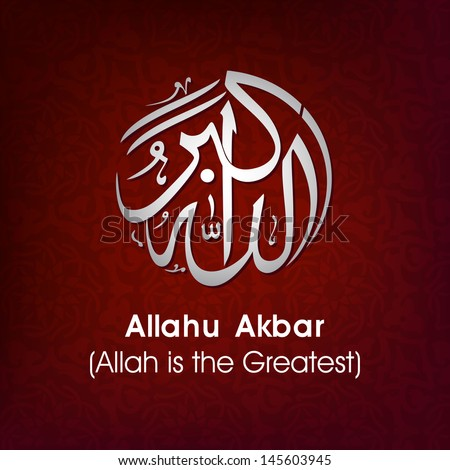 Arabic Islamic calligraphy of dua wish Allahu Akbar Allah is the greatest on abstract background