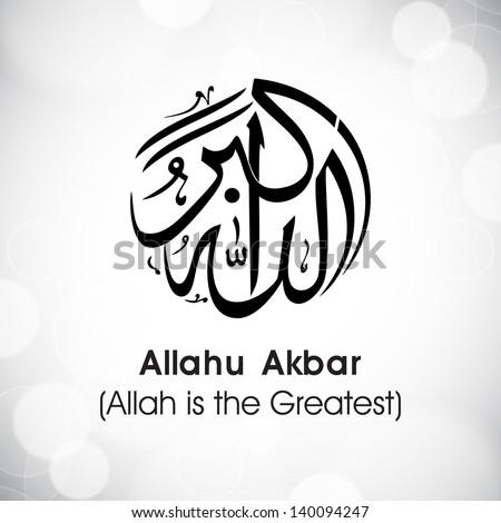 Arabic Islamic calligraphy of dua wish Allahu Akbar Allah is the greatest on abstract grey background