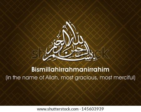 Arabic Islamic calligraphy of dua(wish) Bismillahirrahmanirrahim (in ...