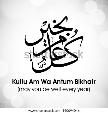 Arabic Islamic calligraphy of dua wish Kullu Am Wa Antum Bikhair may you be well every year on abstract grey background