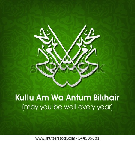 ... Am Wa Antum Bikhair may you be well every year on abstract background