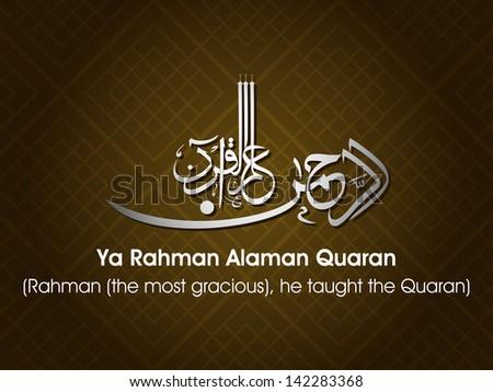 Arabic Islamic calligraphy of dua(wish) Ya Rahman Alaman