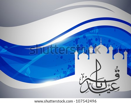 Arabic Islamic calligraphy of Eid Kum Mubarak with Mosque or Masjid on beautiful wave background . EPS 10