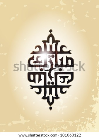 Arabic Islamic calligraphy of Eid Mubarak on grungy abstract background EPS 10 Vector illustration.
