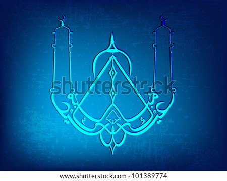 Arabic Islamic calligraphy of Eid Mubarak  text with Mosque or Masjid silhouette on modern abstract colorful wave background.EPS 10. Editable vector illustration.