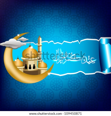 Arabic Islamic calligraphy of Eid Mubarak with golden Mosque or Masjid and moon. EPS 10.