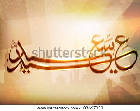 Arabic Islamic calligraphy of Eid Sayeed  text with modern abstract grunge background. EPS 10 Vector Illustration.