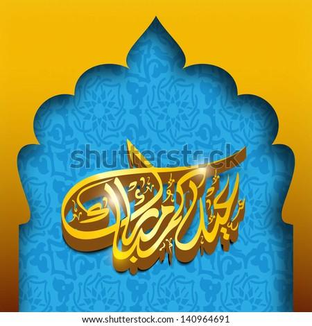 Arabic Islamic calligraphy of golden text Eid Mubarak in mosque.