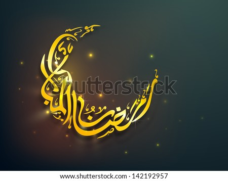 Arabic Islamic calligraphy of golden text Ramadan Kareem in moon shape on abstract shiny background