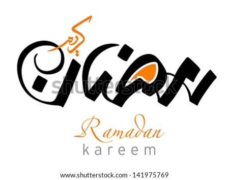 Arabic Islamic calligraphy of Ramadan Kareem