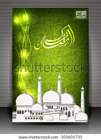 Arabic Islamic calligraphy of Ramadan Mubarak or Ramazan Mubarak text with Mosque or Masjid s on  modern abstract background . EPS 10 Vector Illustration
