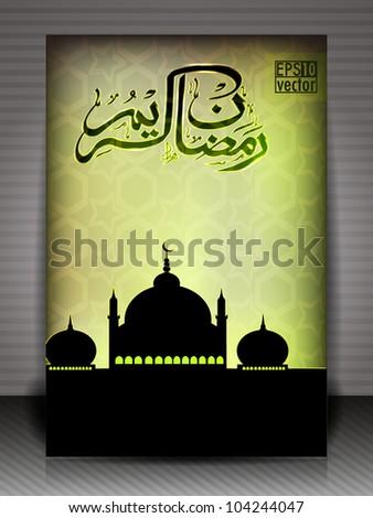 Arabic Islamic calligraphy of Ramazan Kareem or Ramadan kareem greeting card with Mosque or Masjid silhouette on  modern abstract design background . EPS 10 Vector Illustration