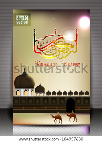 Arabic Islamic calligraphy of Ramazan Kareem or Ramadan kareem  greeting card with Mosque or Masjid  on shiny abstract background.EPS 10 Vector Illustration