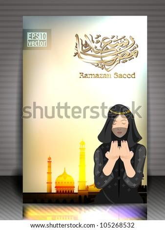 Arabic Islamic calligraphy of  Ramazan Kareem or Ramadan Kareem greeting card with muslim girl in hijab reading Namaz  with Mosque or Masjid on modern abstract floral pattern background . EPS 10.