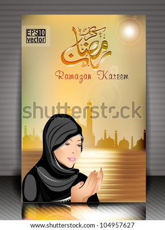 Arabic Islamic calligraphy of Ramazan Kareem or Ramadan Kareem greeting card with women praying and Mosque or Masjid silhouette on modern abstract floral pattern background EPS 10.