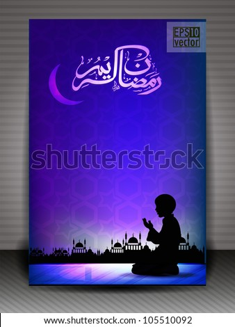 Arabic Islamic calligraphy of  Ramazan Kareem or Ramadan Kareem with Muslim boy reading Namaz and Mosque or Masjid silhouette on modern abstract floral pattern background . EPS 10 Vector Illustration