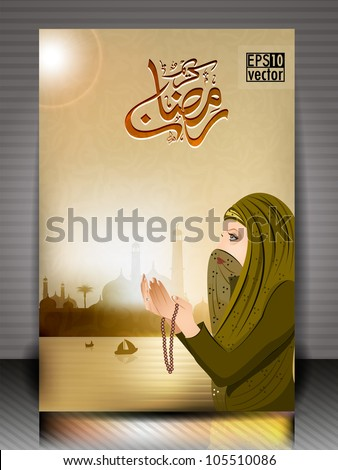 Arabic Islamic calligraphy of Ramazan Kareem or Ramadan Kareem with Muslim women doing prayer with beads and Mosque or Masjid silhouette on modern abstract floral pattern background.