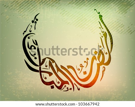 Arabic Islamic calligraphy of Ramazan Mubarak or Ramadan Mubarak text with  modern abstract grunge background. EPS 10 Vector Illustration.