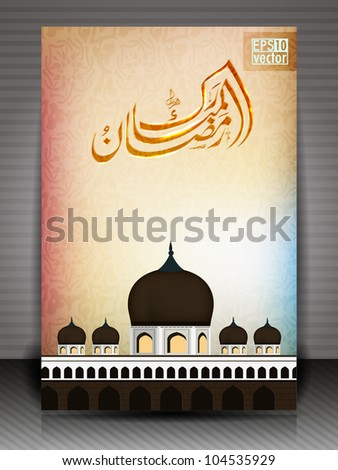 Arabic Islamic calligraphy of Ramazan Mubarak or Ramadan Mubarak with Mosque or Masjid on abstract floral background EPS 10.