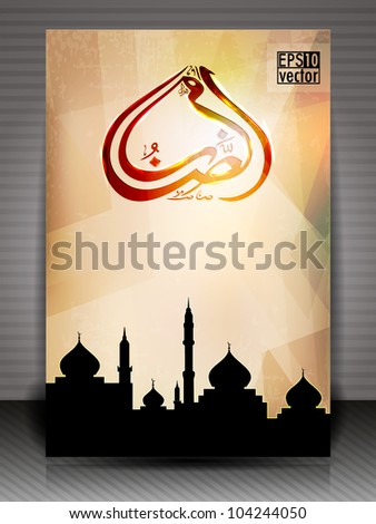 Arabic Islamic calligraphy of Ramazan or Ramadan text greeting card with Mosque or Masjid  silhouette on  modern abstract grunge background . EPS 10 Vector Illustration