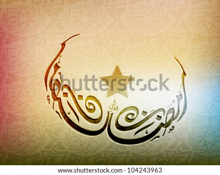 Arabic Islamic calligraphy of Ramazan or Ramadan text with modern abstract decorative design background. EPS 10 Vector Illustration.