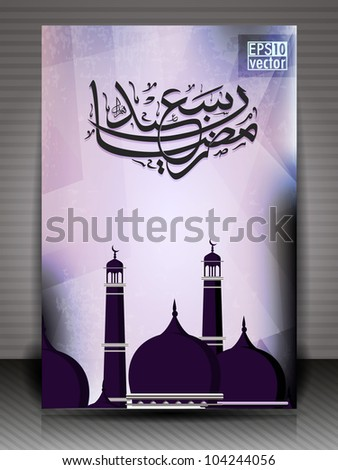Arabic Islamic calligraphy of  Ramazan Saeed or Ramadan Seed greeting card with Mosque or Masjid silhouette on  modern abstract background . EPS 10 Vector Illustration