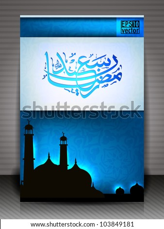Arabic Islamic calligraphy of  Ramazan Sayeed or Ramadan Sayeed with Mosque or Masjid silhouette in blue color background, can be use as greeting card. EPS 10.