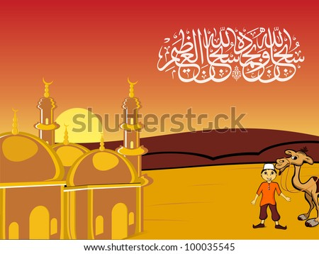 "Arabic Islamic calligraphy of Subhan-Allahi wa bihamdihi, Subhan-Allahil-Azim ""( Allah""(God)"" is almighty and virtuoas all glory is for Allah)"" text With Mosque .EPS 10 Vector Illustration."