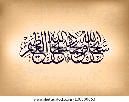 Arabic Islamic calligraphy of Subhan-Allahi wa bihamdihi Subhan-Allahil-Azim Allah God &qu ot is almighty and virtuous all glory is for Allah with text on modern abstract background.