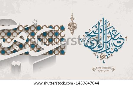 Arabic Islamic calligraphy of text eid adha mubarak translate (Eid al - Adha Mubarak), you can use it for islamic occasions like Eid Ul Fitr, ramadan and Eid Ul Adha