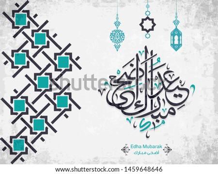 Arabic Islamic calligraphy of text eid adha mubarak translate (Eid al - Adha Mubarak), you can use it for islamic occasions like Eid Ul Fitr, ramadan and Eid Ul Adha 1