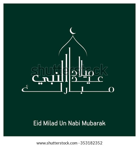 Arabic islamic calligraphy of text eid milad un nabi for muslim arabic islamic calligraphy of text eid milad un nabi for muslim community festival milad islamic greeting card vintage background green mosque and moon m4hsunfo