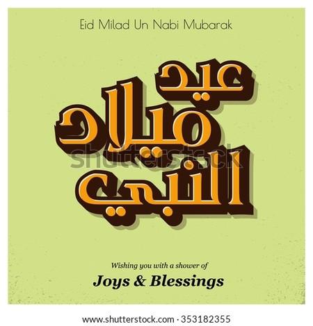 Arabic Islamic calligraphy of text Eid - Milad un Nabi for Muslim Community festival Milad - Islamic greeting card Vintage background