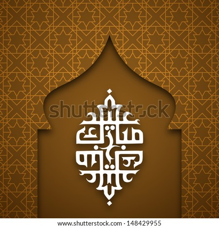 Arabic Islamic calligraphy of text Eid Mubarak for Muslim community festival
