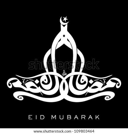 Arabic Islamic calligraphy of text Eid Mubarak for Muslim Community festival Eid.