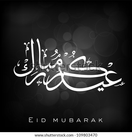 Arabic Islamic calligraphy of text Eid Mubarak for Muslim Community festival Eid.