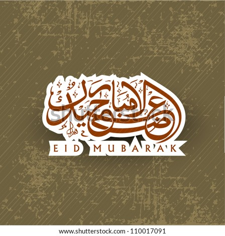 Arabic Islamic calligraphy of text Eid Mubarak for Muslim Community festival Eid on grungy background. EPS 10.