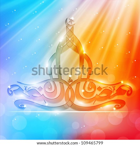 Arabic Islamic Calligraphy of text Eid Mubarak on colorful rays background. EPS 10.