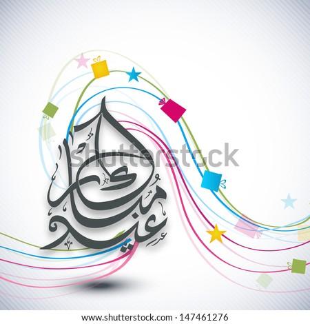 Arabic Islamic calligraphy of text Eid Mubarak on colorful wave background.
