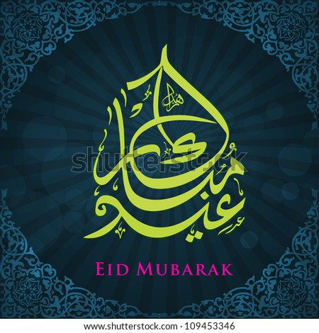 Arabic Islamic calligraphy of text Eid Mubarak on creative background. EPS 10.