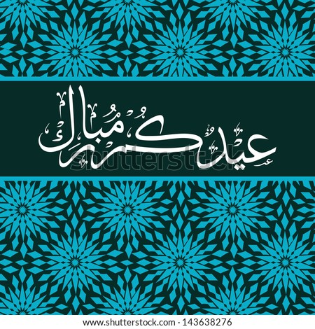 Arabic Islamic calligraphy of text Eid Mubarak on floral decorated abstract background.